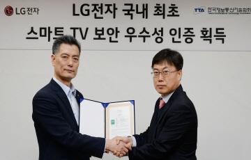 LG 웹OS 3.0, 국내 첫 보안 인증 획득