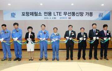 KT-포스코, '기업전용 LTE'로 보안망 구축