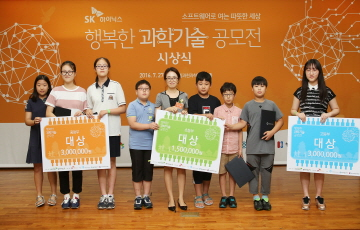 SK하이닉스, 제 2회 '행복한 과학기술 공모전' 시상식 개최