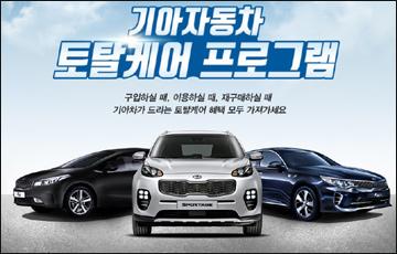 """기아차 K5·스포티지 등 50만원 할인·차종교환…""""판매절벽 탈출"""""""
