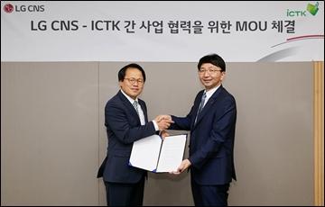 LG CNS, 사물인터넷 보안 강화 본격화