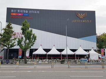 롯데건설, '용산 롯데캐슬 센터포레' 견본주택에 3만여명 방문
