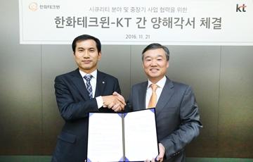 """KT-한화테크윈, 보안사업 MOU체결…""""세계 감시장비 시장 1위 도전"""""""