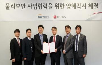 LG CNS, 클라우드 기반 B2B 보안 사업 진출