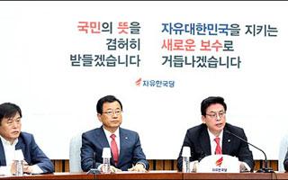 언론에서 자유한국당에 대한 사설이 사라졌다