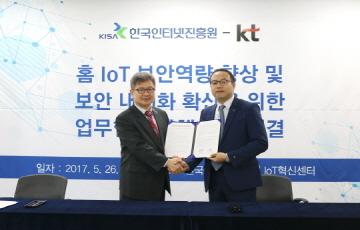 KT, 홈IoT 중소협력사 보안역량 업그레이드 지원
