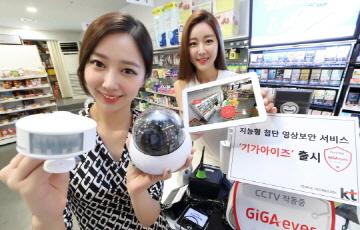 KT, 지능형 첨단 영상보안서비스 '기가아이즈' 출시