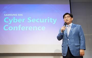삼성SDS, '사이버 시큐리티 컨퍼런스 2017' 개최
