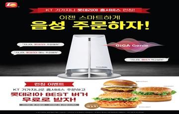 롯데리아, KT '기가지니' 홈 서비스 음성 주문 서비스 론칭