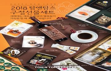 탐앤탐스, '2018 설 선물세트' 출시