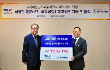 이영관 도레이첨단소재 회장, 홍익대에 사재 1억원 기부