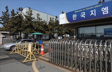 한국지엠 '실효성 있는' 실사 가능할까…대안 없는 정부의 한계