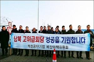 개성공단 비대위, 설비점검 위해 3월 12일 방북 신청