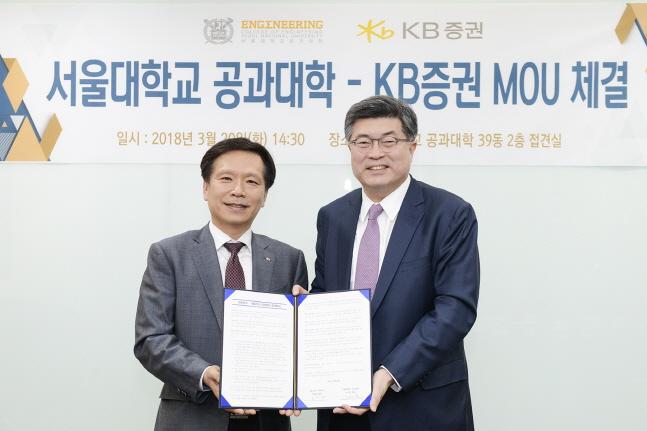 KB증권, 기술우수기업 발굴 위해 서울대와 맞손