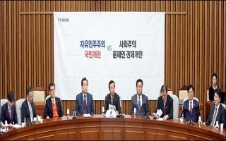 """한국당 """"국회차원 조건 없는 개헌 논의 제안"""""""