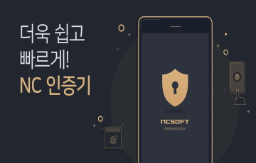 엔씨소프트, 생체 정보 보안 서비스 'NC인증기' 출시