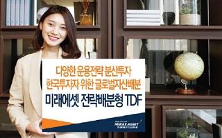 미래에셋전략배분TDF 1년 수익률 '톱3' 싹쓸이