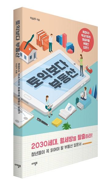 [신간] 2030세대, 월세방을 탈출하라 '토익보다 부동산'