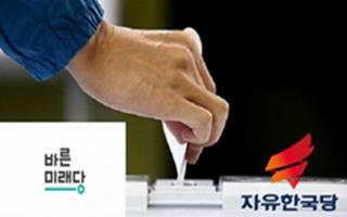 """한국·바른미래 """"선거는 곧 경제"""" 한목소리, 속내는?"""