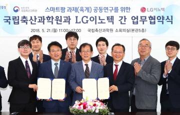 LG이노텍, 국립축산과학원과 양계산업 발전 협력 협약 체결
