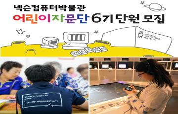 넥슨컴퓨터박물관, NCM 어린이자문단 6기 모집