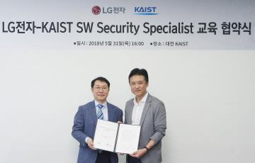 LG전자, KAIST와 소프트웨어 보안전문가 육성