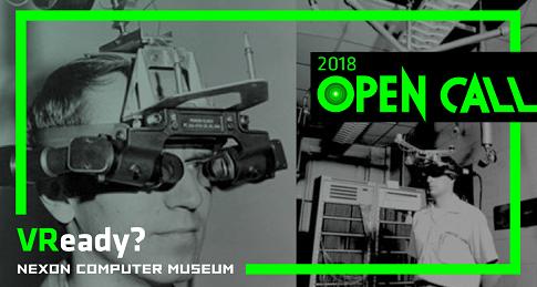 넥슨컴퓨터박물관, 가상현실 콘텐츠 공모전 접수