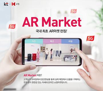 K쇼핑, 차세대 온라인 쇼핑 'AR마켓' 론칭