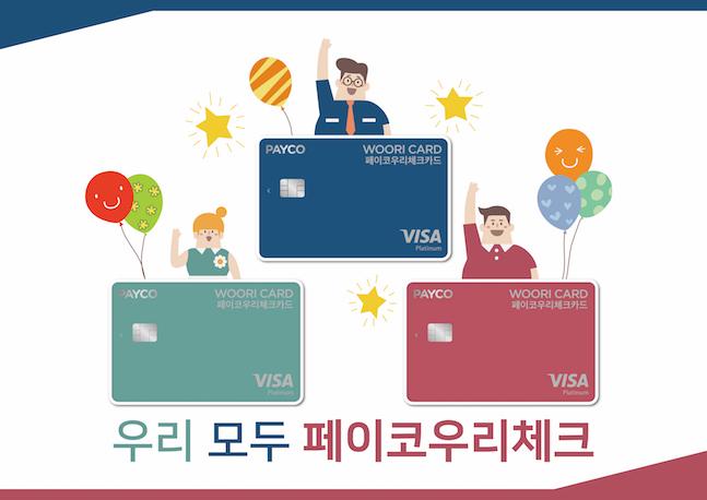 우리카드, 업계 최고 수준 포인트 적립 'PAYCO우리체크카드'출시