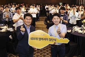 한국지엠, 고객 홍보대사 '쉐보레 앰버서더' 지원