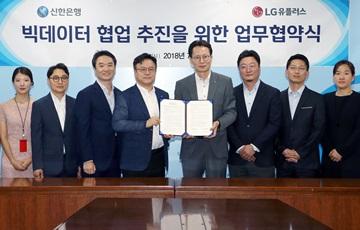 신한은행, LG유플러스와 빅데이터 공동사업 추진