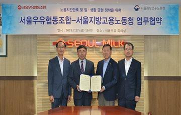 서울우유, 서울지방고용청과 '노동시간 단축' 업무협약 체결