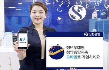 신한은행, '청년 우대형 주택청약종합저축' 모바일 신규 서비스 출시