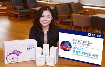 신한은행, '아이행복 선물상자' 등 추석 이벤트 풍성