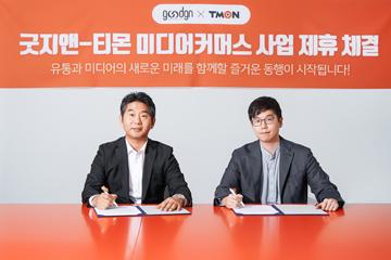 티몬, 스타마케팅‧유통전문기업 굿지앤과 미디어커머스 협업 제휴