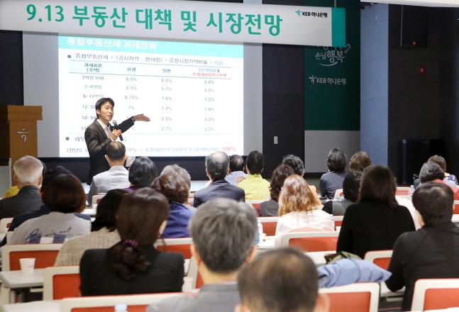 하나은행, 9.13 부동산대책 및 시장전망 세미나 개최
