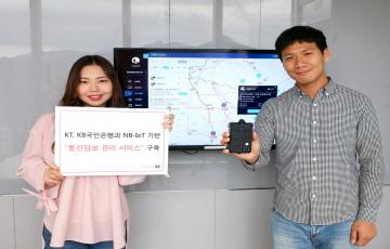 KT-국민은행, NB-IoT로 동산담보물 안전 관리
