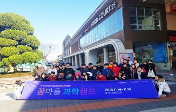 CJ헬로, 2만여개 미래 직업 꿈 심는 '어린이 과학캠프' 개최