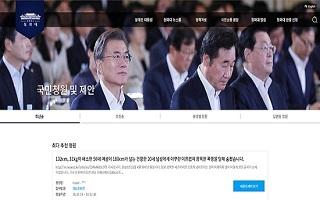 '국론분열' 조장의 도구가 된 청와대 국민청원게시판과 상소제도