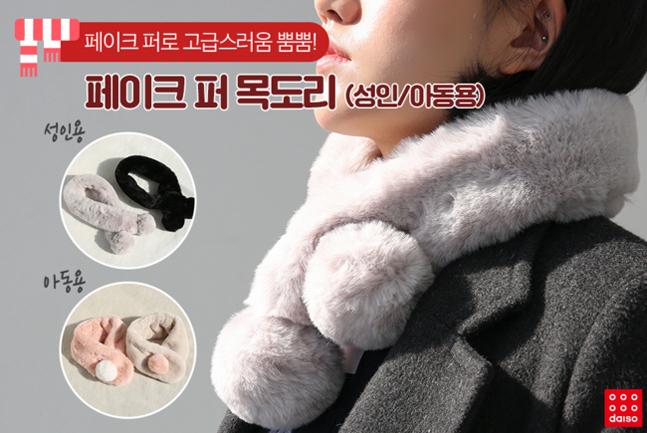 다이소, 겨울 필수 방한용품 500여종 판매