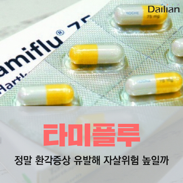 [카드뉴스] 타미플루, 정말 자살위험 높일까
