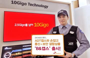 SKB, 통신+보안 결합상품 'B&캡스' 출시