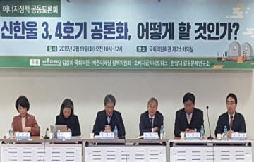 """신한울 3‧4호기 온도차 '뚜렷'…""""공론화 vs 원전 제로 시기 정해야"""""""