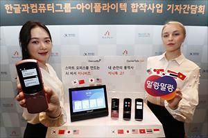 한글과컴퓨터 '지니비즈-지니톡 고 공개'