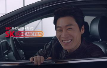 SKC, 배우 진선규 출연 'SK스킨케어필름' 광고 공개