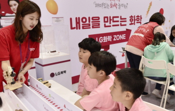 LG화학, 초등생 대상 '재미있는 화학놀이터' 개최