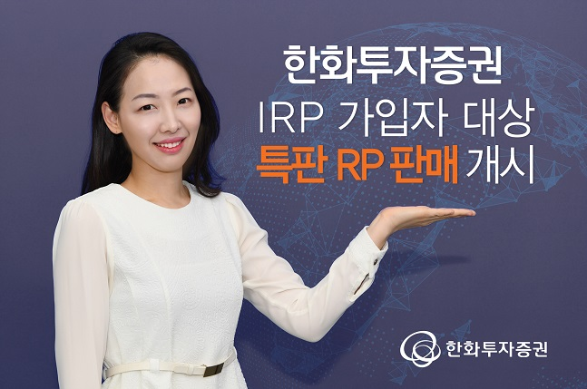 한화투자증권, IRP 가입자 대상 특판 RP 판매 '개시'