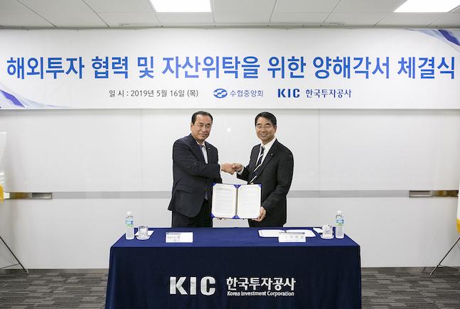 한국투자공사, 수협과 손 잡고 해외투자 힘 싣는다