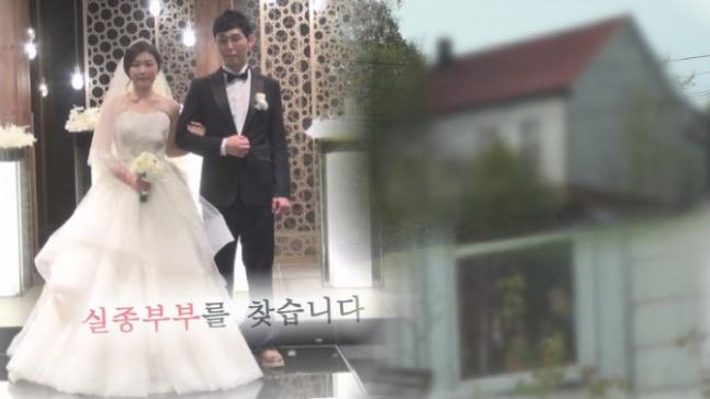 부산 신혼부부 실종 사건의 진실…'그것이 알고 싶다'