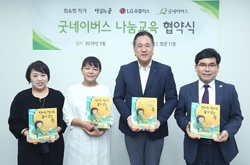 LGU+, 굿네이버스와 유아 나눔인성교육 업무협약